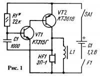 Рис. 1. Схема звукового сигнализатора