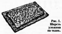 Рис. 1. Шерсть уложена на ткань