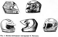 Рис. 1. Шлемы-«кнтегралы» конструкции К. Потехина