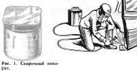 Рис. 1. Сварочный аппарат