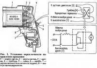 Рис. 1. Установка переключателя направления вращения
