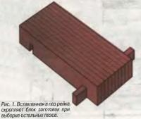 Рис. 1. Вставленная в паз рейка скрепляет блок заготовок