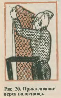 Рис. 20. Приклеивание верха полотнища