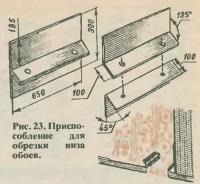 Рис. 23. Приспособление для обрезки низа обоев