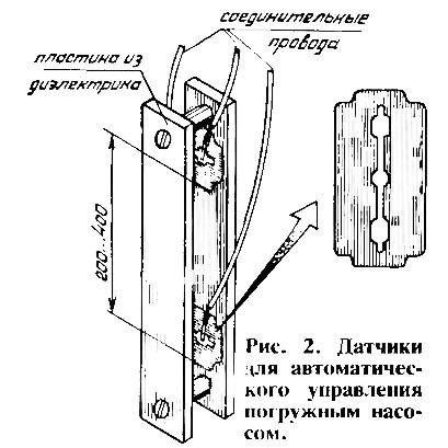 Датчики для управления насосом