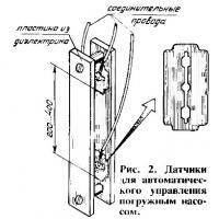 Рис. 2. Датчики для управления насосом