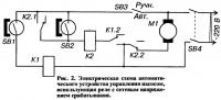 Рис. 2. Электрическая схема автоматического устройства управления насосом