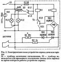 Рис. 2. Электрическая схема устройства охраны дачи или гаража