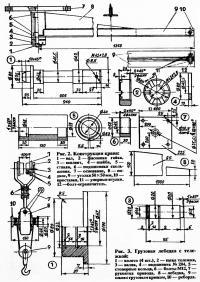 Рис. 2 и 3. Конструкция крана и лебедки
