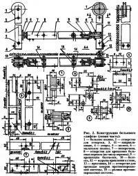 Рис. 2. Конструкция бельевого «лифта» (левая часть)