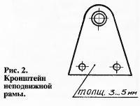 Рис. 2. Кронштейн неподвижной рамы