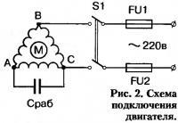 Рис. 2. Схема подключения двигателя