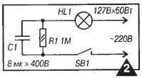 Рис. 2. Схема с балластным конденсатором