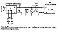 Рис. 2. Схема соединений для настройки автоматического зарядного устройства