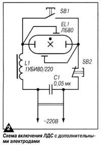Рис. 2. Схема включения ЛДС с дополнительными электродами