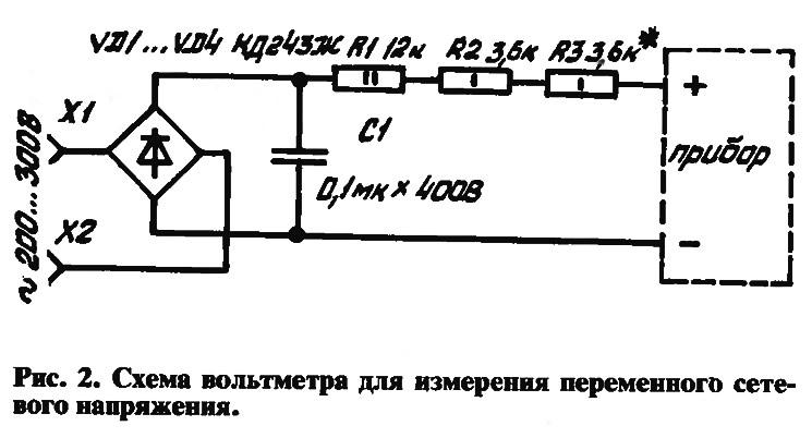 Схема вольтметра для измерения