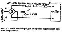 Рис. 2. Схема вольтметра для измерения переменного сетевого напряжения