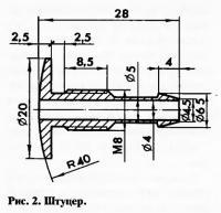 Рис. 2. Штуцер