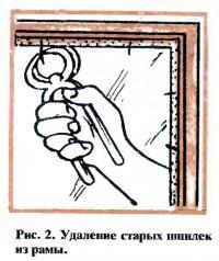 Рис. 2. Удаление старых шпилек из рамы