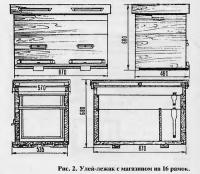 Рис. 2. Улей-лежак с магазином на 16 рамок
