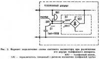 Рис. 2. Вариант подключения индикатора при размещении его внутри телефона