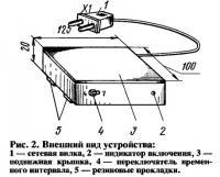 Рис. 2. Внешний вид устройства
