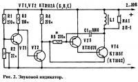 Рис. 2. Звуковой индикатор