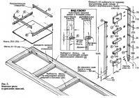 Рис. 3. Боковые рамы и крепление панелей