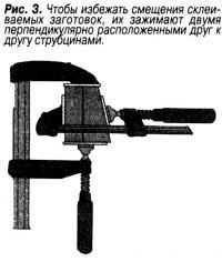 Рис. 3. Две перпендикулярно расположенные друг к другу струбцины