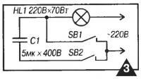 Рис. 3. Двухклавишный выключатель с конденсатором
