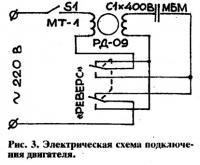 Рис. 3. Электрическая схема подключения двигателя