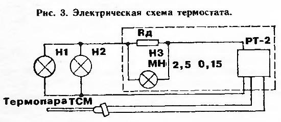Рис. 3. Электрическая схема термостата