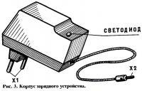 Рис. 3. Корпус зарядного устройства