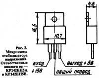 Рис. 3. Микросхема стабилизатора напряжения