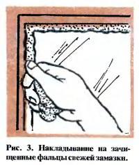 Рис. 3. Накладывание на зачищенные фальцы свежей замазки