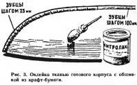 Рис. 3. Оклейка тканью готового корпуса с обшивкой из крафт-бумаги