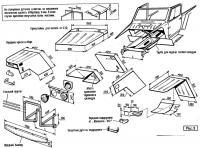 Рис. 3. Передние крылья и багажник