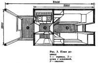 Рис. 3. План домика