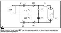 Рис. 3. Простая схема включения ЛДС с двумя перегоревшими нитями накала