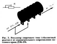 Рис. 3. Регулятор сварочного тока