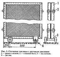 Рис. 3. Сетчатые теплицы с датчиком давления