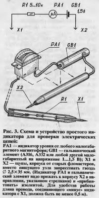 Рис. 3. Схема и устройство индикатора для проверки электрических цепей