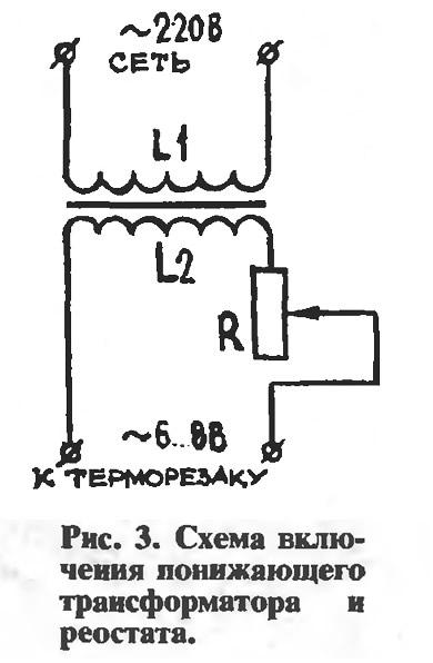 Рис. 3. Схема включения
