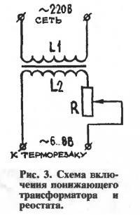 Рис. 3. Схема включения понижающего трансформатора и реостата