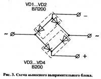 Рис. 3. Схема выносного выпрямительного блока