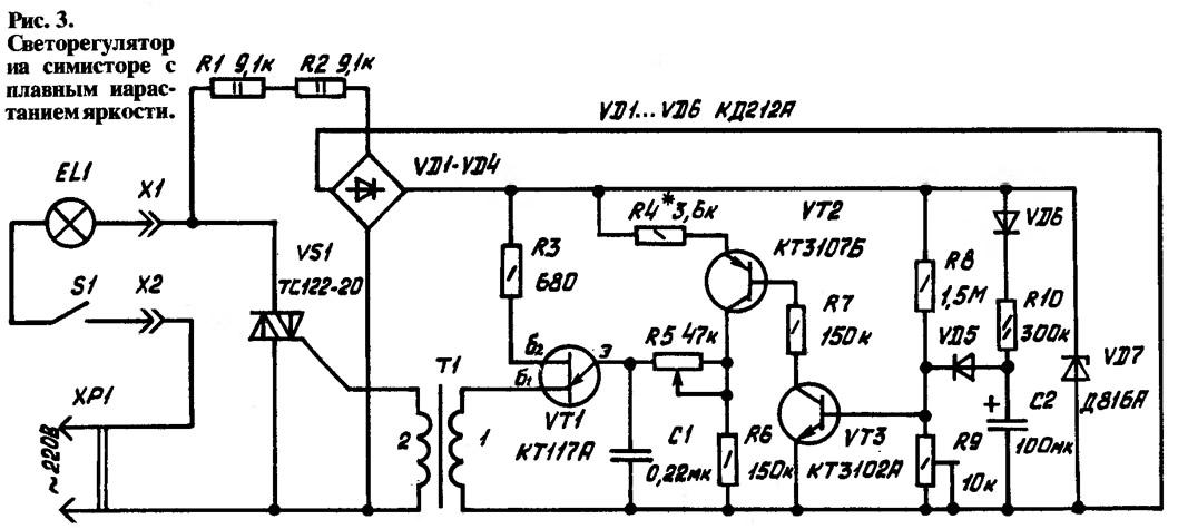 Светорегулятор на симисторе с