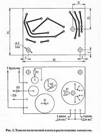 Рис. 3. Топология печатной платы и расположение элементов