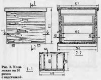 Рис. 3. Улей-лежак на 20 рамок с надставкой