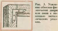 Рис. 3. Усиление обвязки филенчатой двери или окна