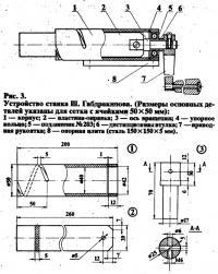 Рис. 3. Устройство станка Ш. Габдракипова